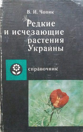 В. Чопик. Редкие и исчезающие растения Украины. Справочник
