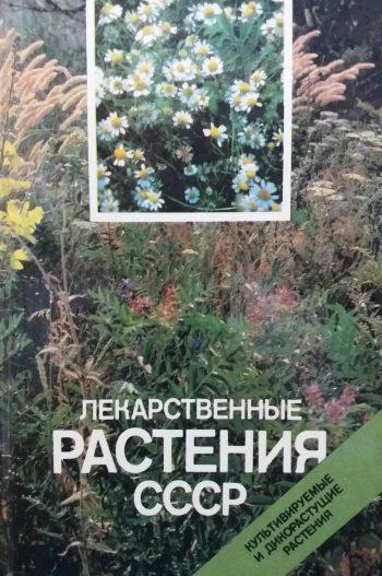 О. Журба. Лекарственные растения СССР