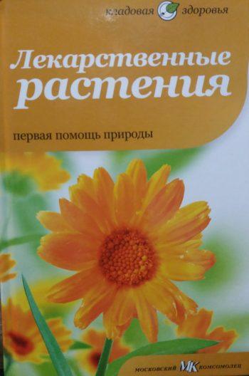 Е. Ступненкова. Лекарственные растения. Первая помощь природы