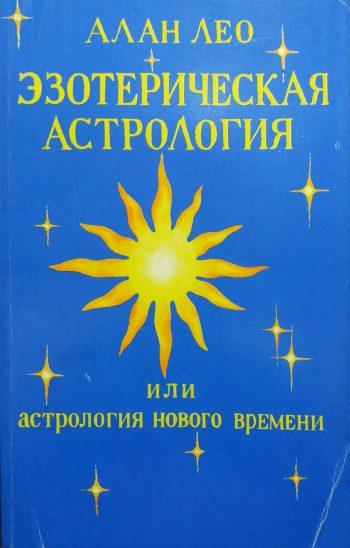 Алан Лео. Эзотерическая астрология или астрология нового времени