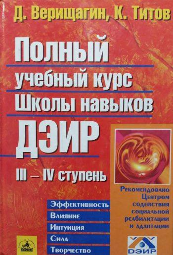 Д. Верищагин/ К. Титов. Полный учебный курс ДЭИР. Ступень 1-4.