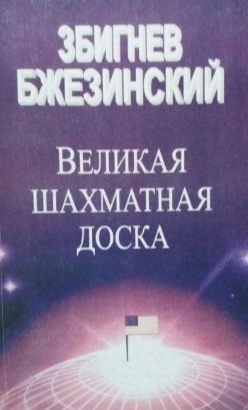 Збигнев Бжезинский. Великая шахматная доска