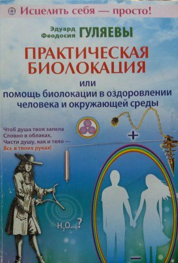Эдуард Гуляев. Практическая биолокация