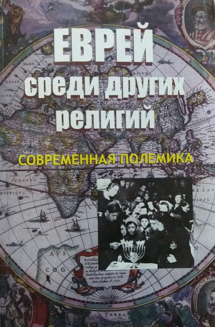 Г. Спинадель. Евреи среди других религий. Современная полемика