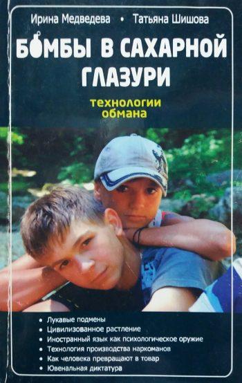 """И. Медведева/ Т. Шишова. Бомбы в сахарной глазури """"технологии обмана"""""""
