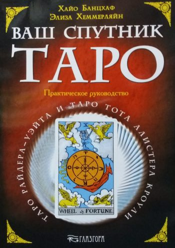 Хайо Банцхаф/ Э. Хеммерляйн. Ваш спутник по Таро. Практическое руководство к колодам Уэйта и Кроули.