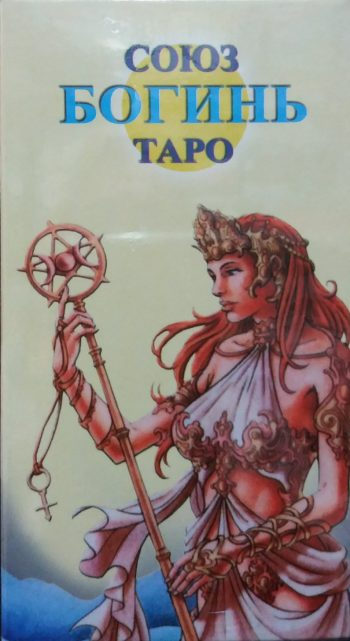 Карты Таро . Таро Союз богинь