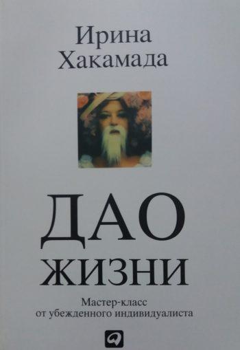 Ирина Хакамада. ДАО жизни: мастер-класс от убежденного индивидуалиста