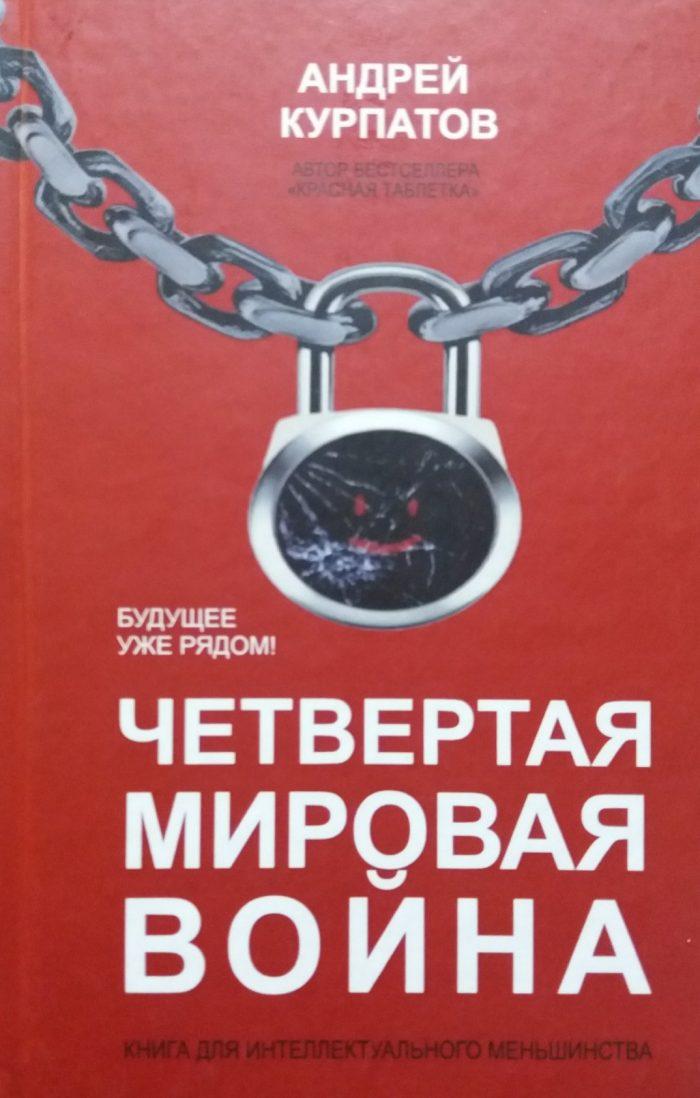 Андрей Курпатов. Четвертая мировая война. Будущее уже рядом!