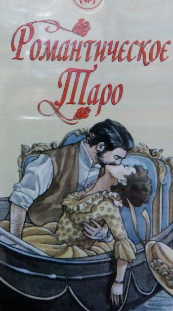 Карты Таро. Романтическое Таро