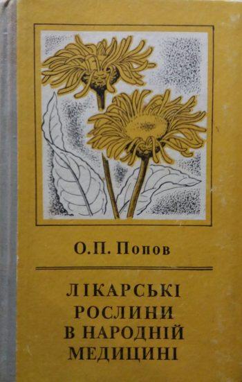 О. Попов. Лікарські рослини в народній медицині