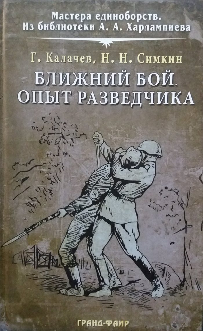 Г. Калачев/ Н. Симкин. Ближний бой. Опыт разведчика: сборник