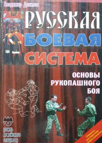 В. Данилов. Русская боевая система. Основы рукопашного боя