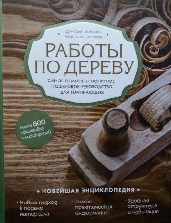 Д. Зимняков/ А. Потапова. Работы по дереву. Самое полное пошаговое руководство