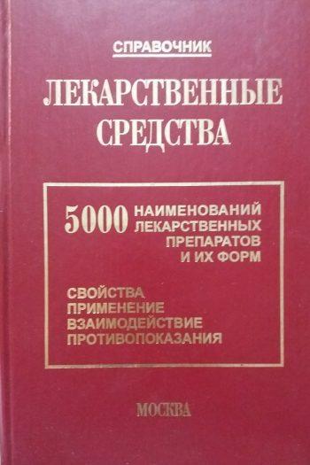 М. Клюев. Лекарственные средства: 5000 наменований