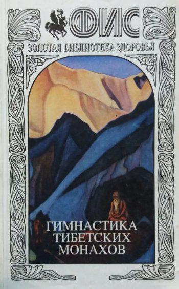 ИН. Суслова. Гимнастика тибетских монахов