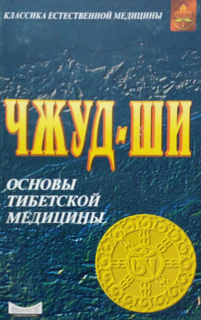 Чжуд-ши. Канон Основы тибетской медицины