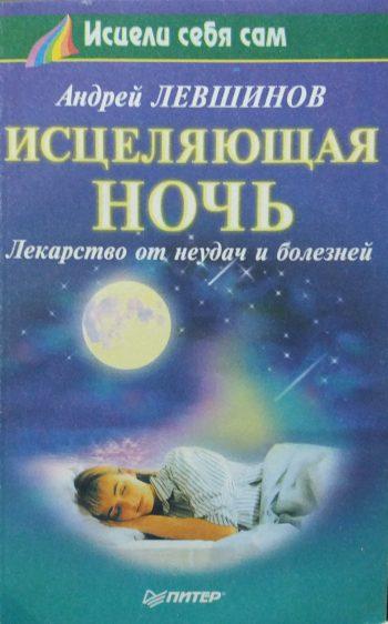 Андрей Левшинов. Исцеляющая ночь. Лекарство от неудач и болезней