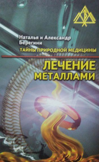Н. Берегини. Лечение металлами