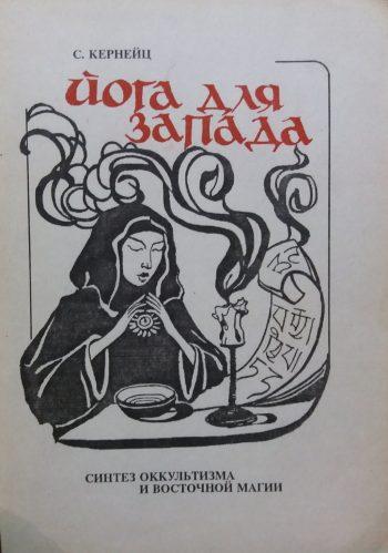 С. Кернейц. Йога для запада. Синтез оккультизма и восточной магии