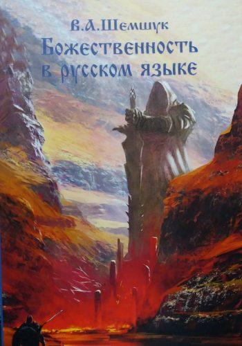 В. А. Шемшук. Божественность в русском языке