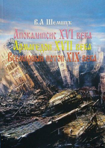 В. А. Шемшук. Апокалипсис XVI. Армагєдон XVII. Всемирный потоп XIX.