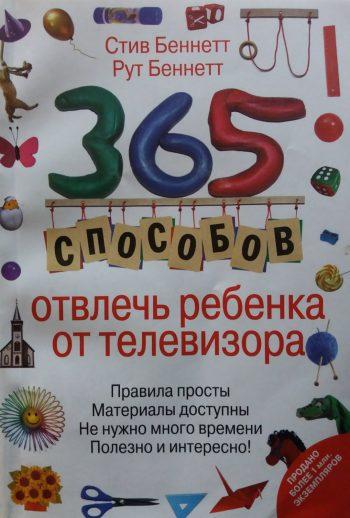 С. Беннетт. 365 способов отвлечь ребенка от телевизора
