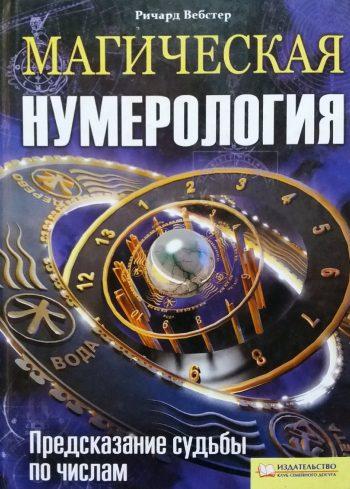 Ричард Вебстер. Магическая нумерология