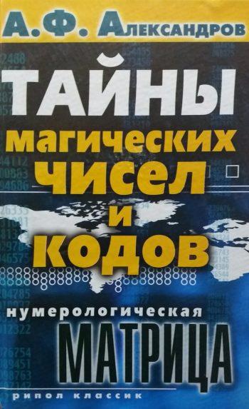 А. Александров. Тайны магических чисел и кодов. Нумерологическая матрица