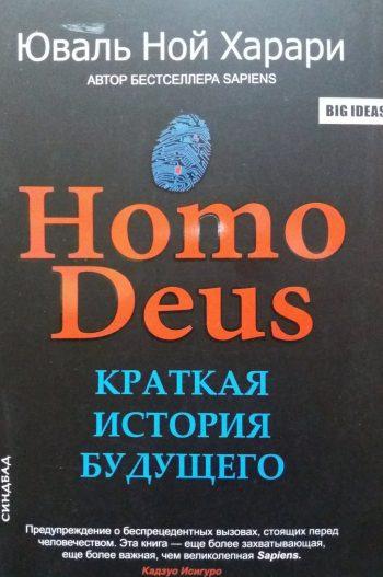Юваль Ной Харари. HOMO DEUS. Краткая история будущего