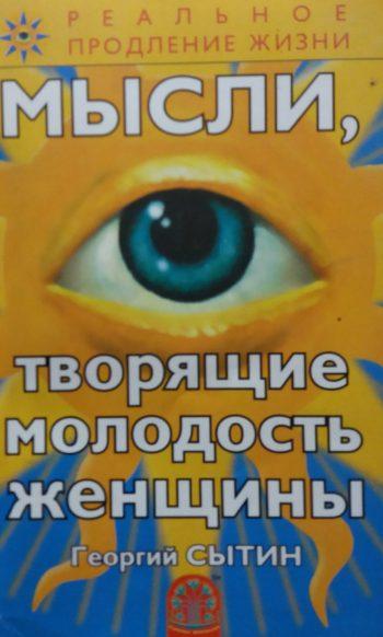 Григорий Сытин. Мысли, творящие молодость женщины
