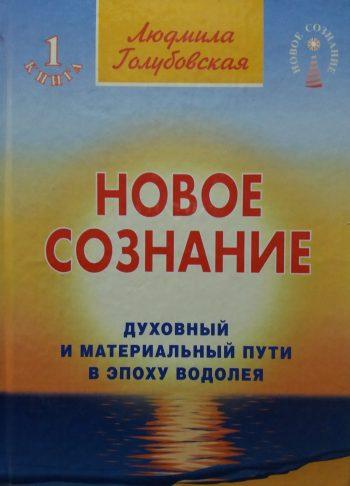 Людмила Голубовская. Новое Сознание