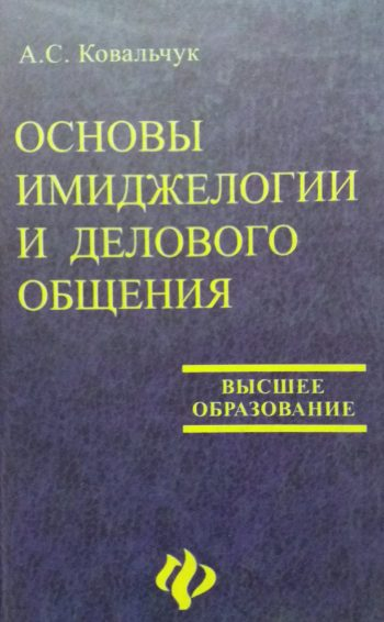 А. Ковальчук. Основы имиджелогии и делового общения
