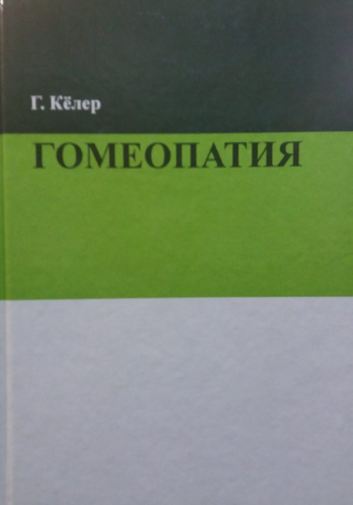 Г. Келер. Гомеопатия