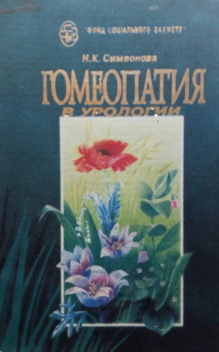 Н. К. Симеонова. Гомеопатия в урологии
