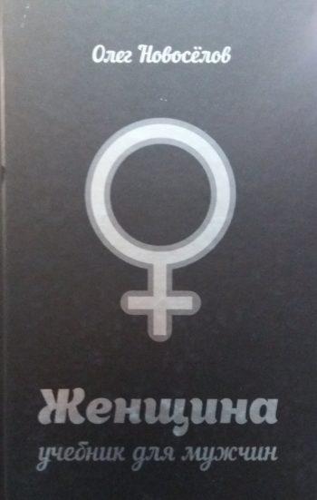 Олег Новоселов. Женщина учебник для мужчин