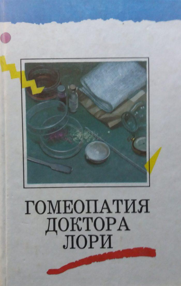 Гомеопатия Доктора Лори