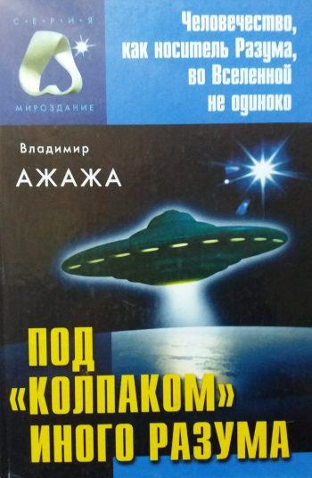 """Владимир Ажажа. Под """"колпаком"""" Иного Разума."""