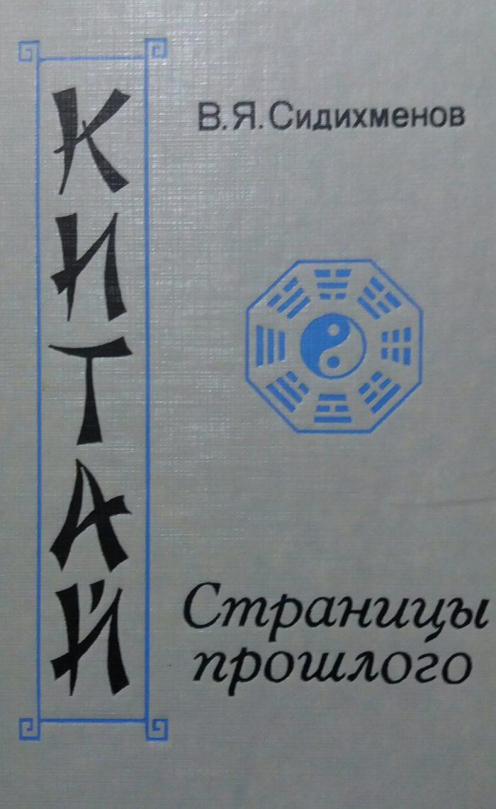 В. Сидихменов. Китай: страницы прошлого