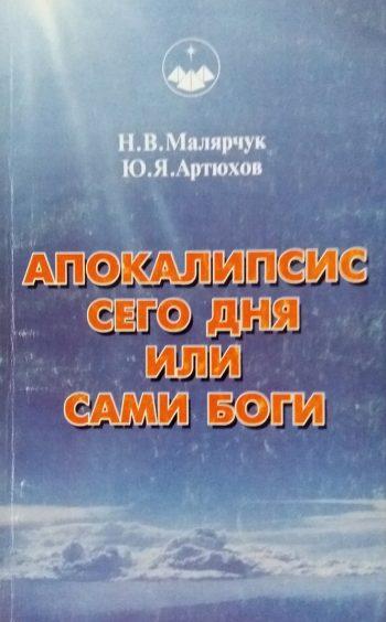 Н. Малярчук/ Ю. Артюхов. Апокалипсис сего дня или сами Боги