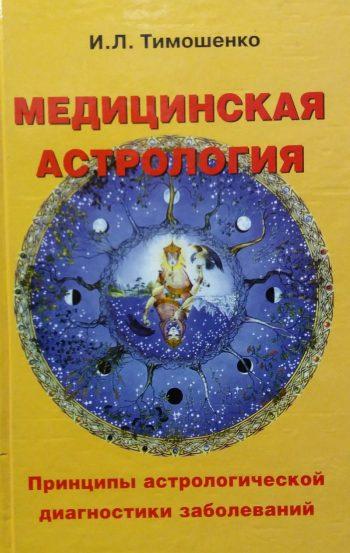 И. Тимошенко. Медицинская астрология