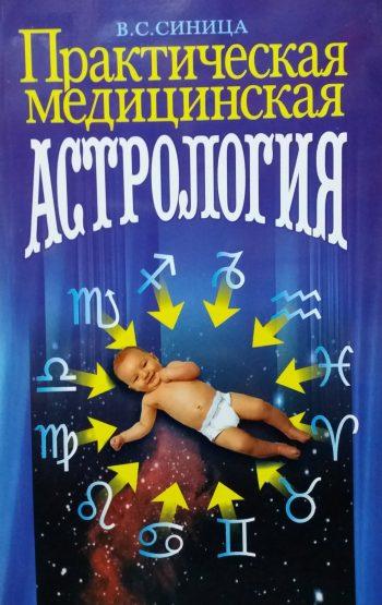В. Синица. Практическая медицинская астрология