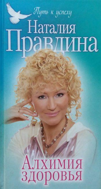 Наталия Правдина. Алхимия здоровья