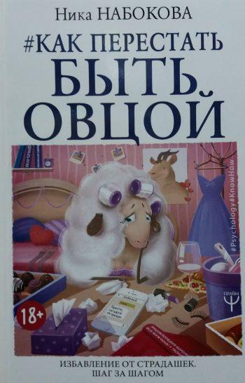 Ника Набокова. Как перестать быть Овцой