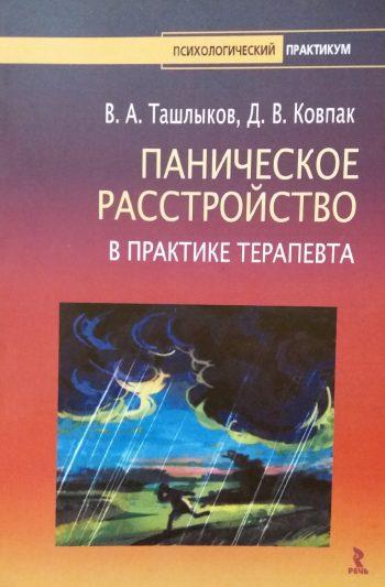 В. Ташлыков/ Д. Ковпак. Паническое расстройство в практике терапевта