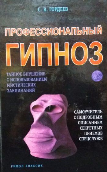 С. Гордеев. Профессиональный гипноз