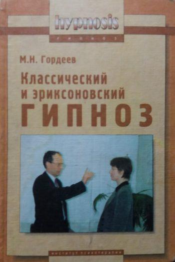М. Гордеев. Классический и эриксоновский гипноз: практическое руководство