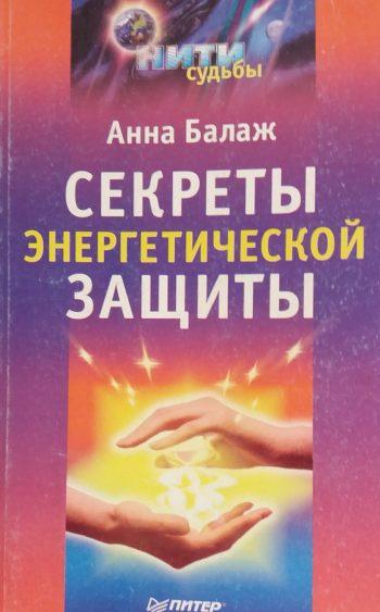 Анна Балаж. Секреты энергетической защиты