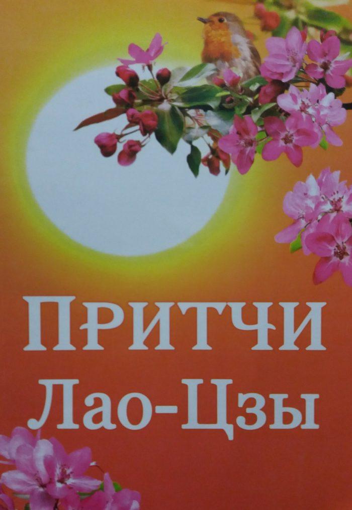 А. Зубкова. Притчи Лао-Цзы