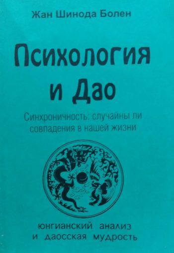 Жан Шинода Болен. Психология и Дао